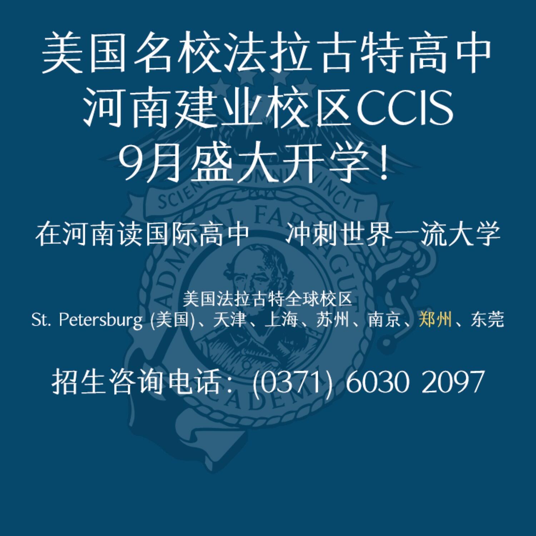 美国法拉古特高中河南建业校区CCIS面向全球招生