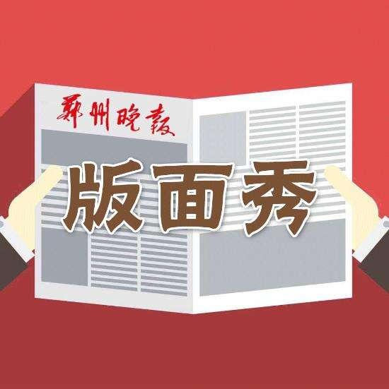 版面秀|10月19日 悦读今日郑州晚报