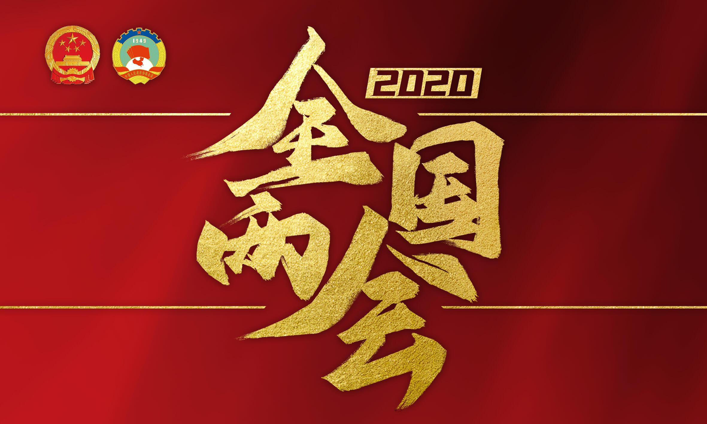 极简版2020年最高法工作报告来了!
