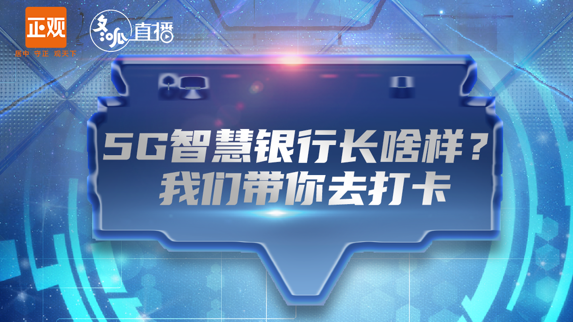 冬呱直播:当5G遇上银行网点,会碰撞出怎样的智慧火花?