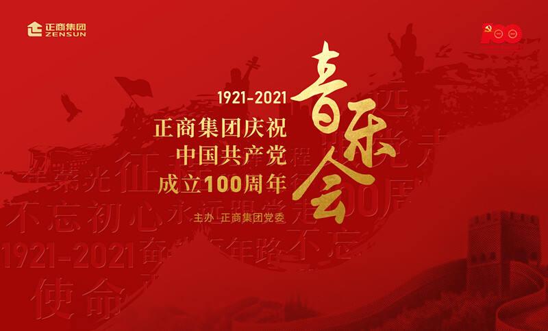 冬呱直播:正商集团庆祝中国共产党成立100周年音乐会