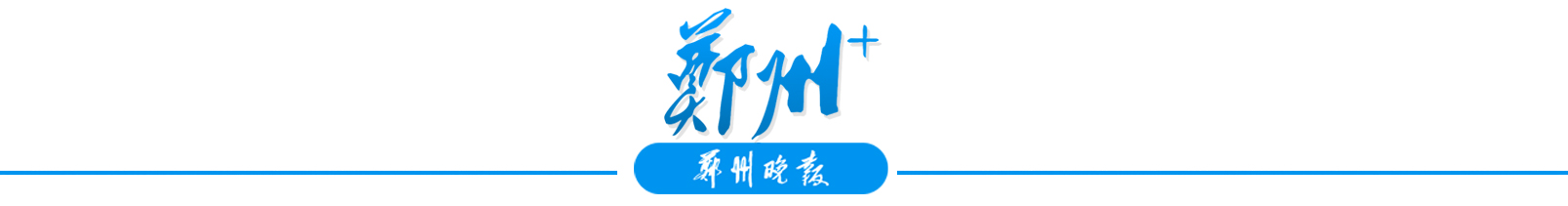 郑州+.jpg