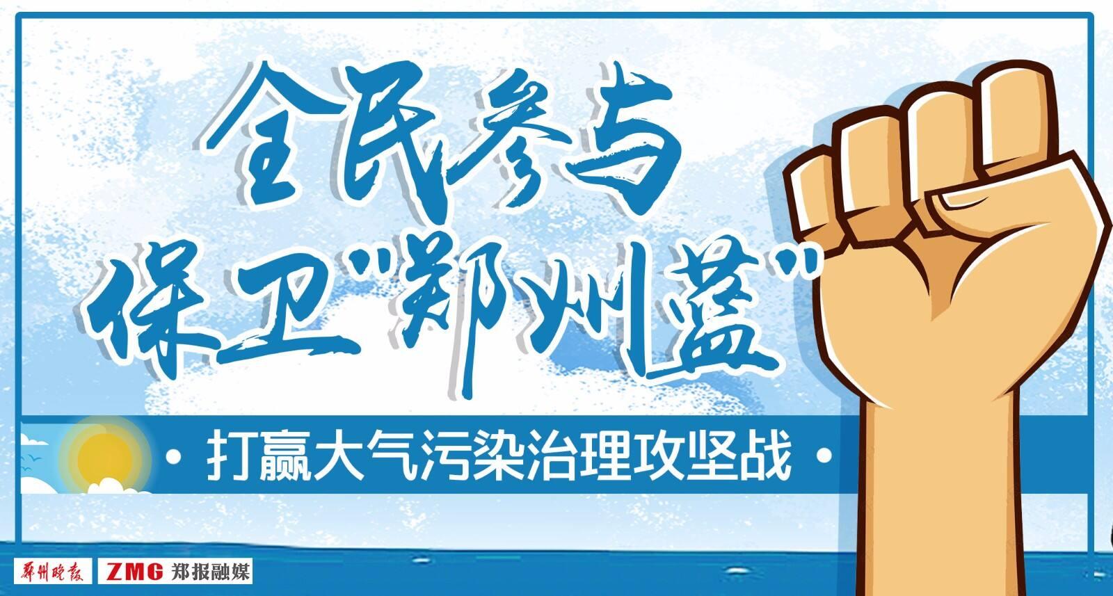 郑州蓝.jpg