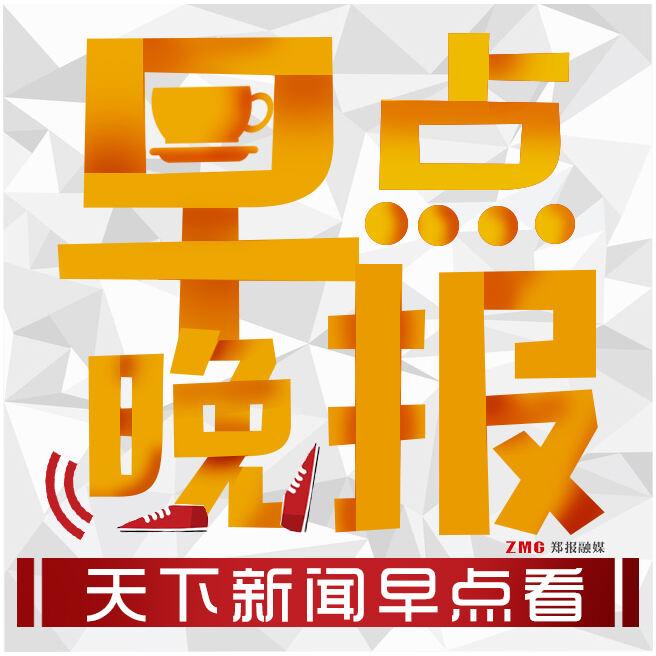 8.14早点晚报 | 环球网记者香港机场惨遭暴徒拘押殴打;上半年城市GDP百强榜,郑州居全国第16位