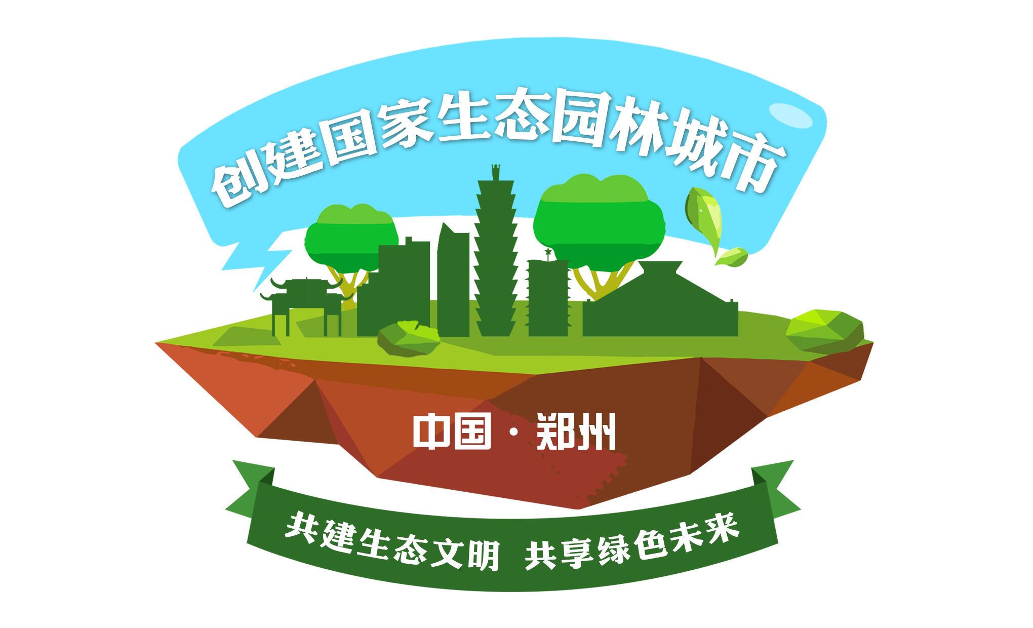 """创建国家生态园林城市∣贾鲁河西流湖段完成扩湖清淤 景观建设加快推进 建成后将成城市西部""""绿心"""""""