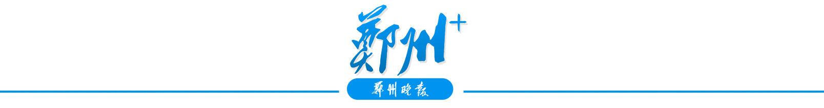 郑州02.jpg