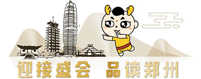 迎接盛会 品读郑州之五 |试论郑州在中国古都史上的地位(一)