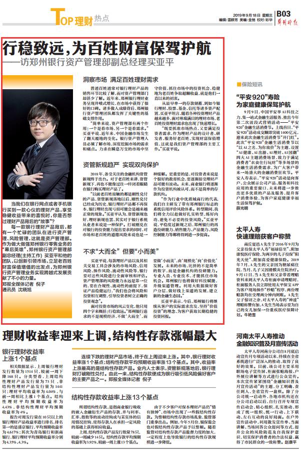 行稳致远,为百姓财富保驾护航——访郑州银行资产管理部副总经理买亚平
