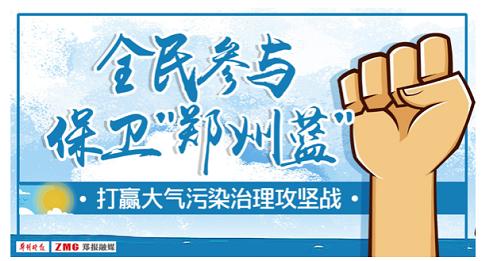 保卫郑州蓝|巩义新城·玺樾门第项目工地违反管控,负责人移交警方