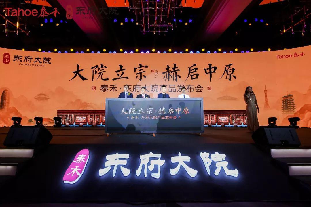 """""""泰禾大院""""豪宅IP落户郑州 开启全新大院人居时代"""