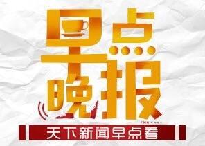 12.5早点晚报 | 多部门发声谴责美方通过涉疆法案;郑州市住房公积金明年起最高可贷80万;云南安石隧道事故致12人遇难