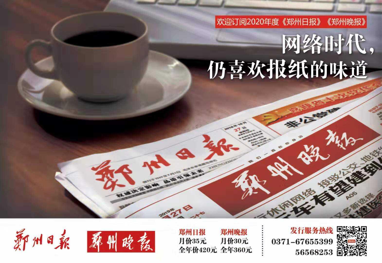 欢迎订阅2020年度《郑州日报》《郑州晚报》