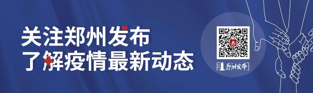 郑州发布.png