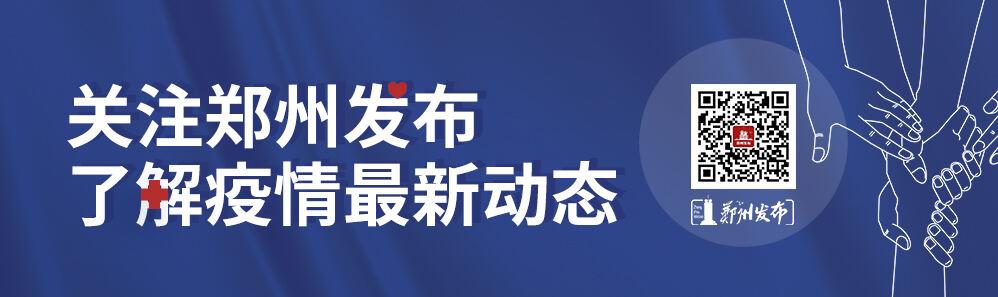 郑州发布3.jpg
