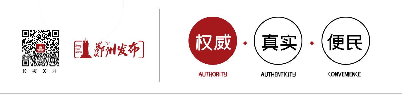 郑州发布.jpg
