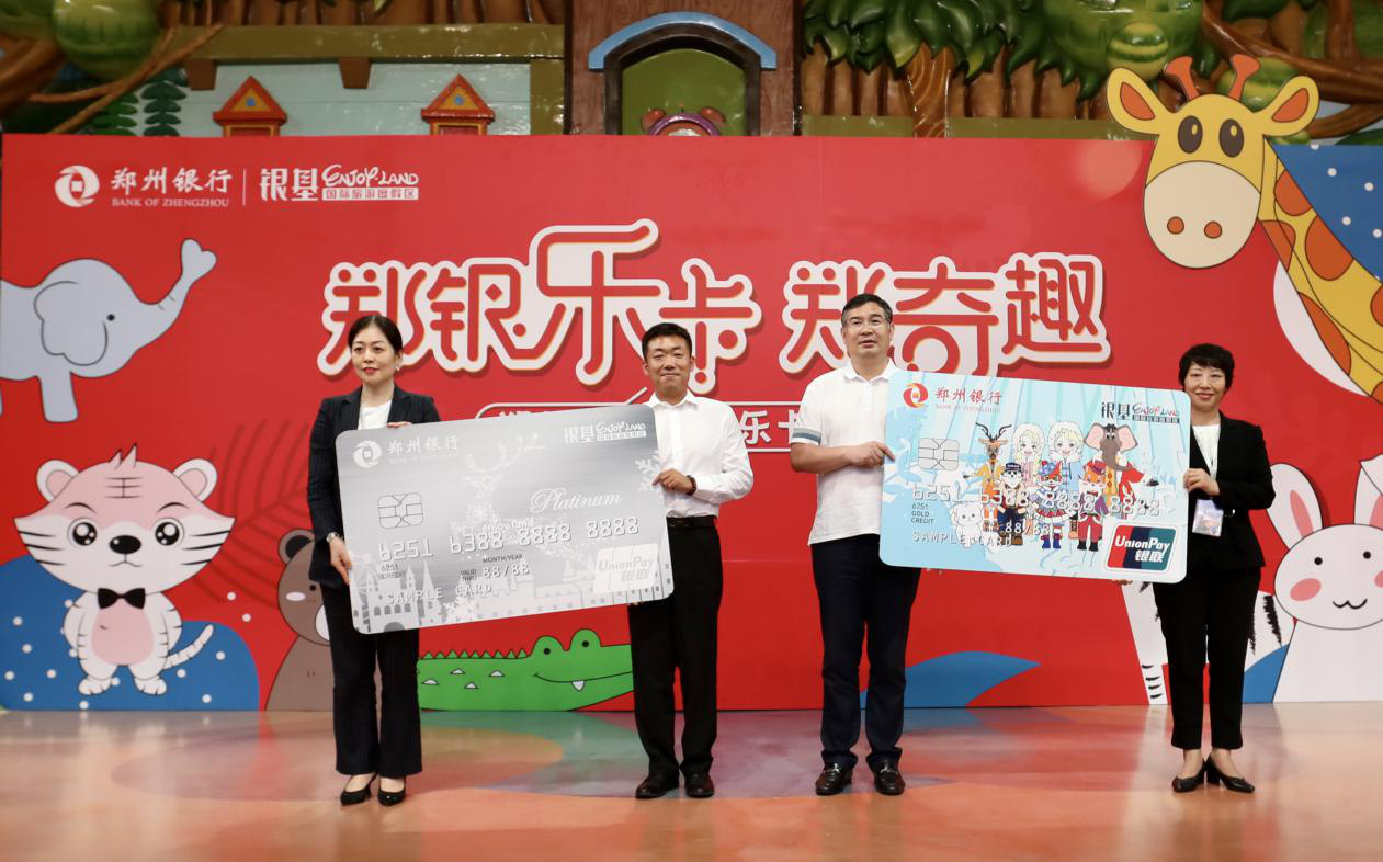 郑州银行信用卡:小小信用卡,方寸之间有温度