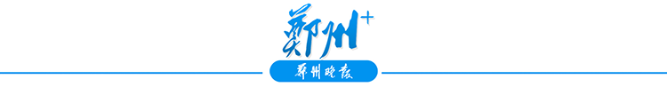 """华夏银行郑州分行成功落地河南首单国企""""疫情防控债"""""""